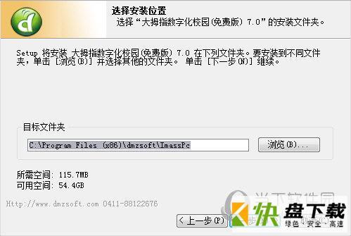 班主任管理大师II 3.6.1 免费版
