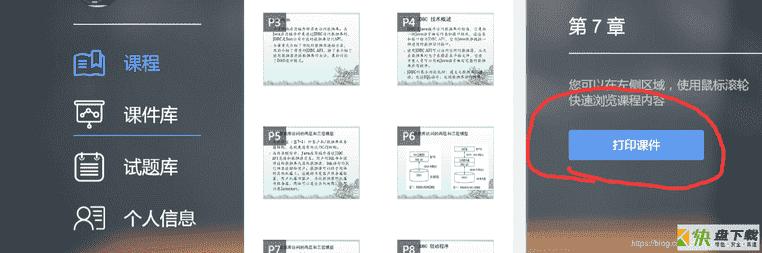 长江雨课堂下载
