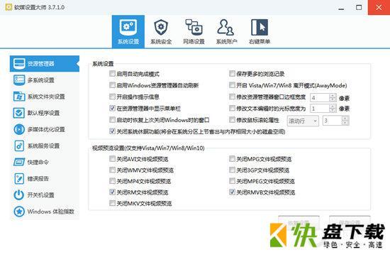 软媒设置电脑优化工具