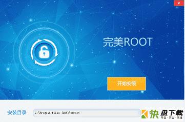 完美root一键root工具 v1.65中文版下载