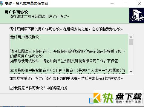 猪八戒屏幕录像屏幕录制工具 v1.1官方版