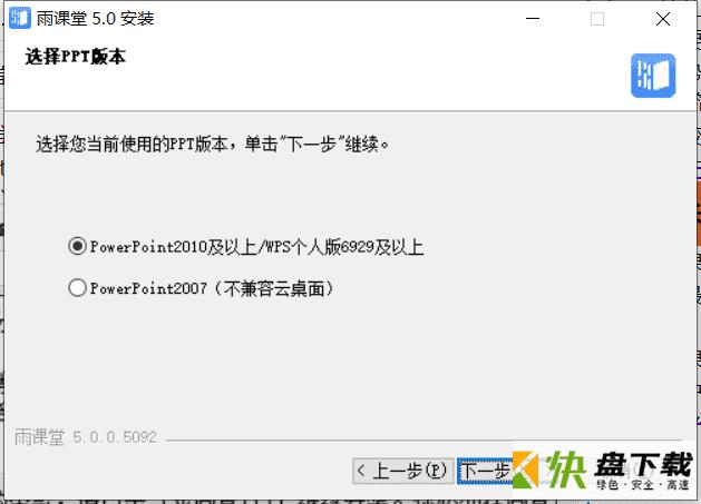 长江雨课堂