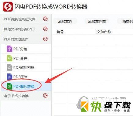 闪电PDF转换成WORD转换器