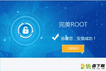 完美root下载