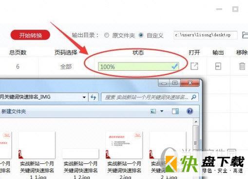 闪电PDF转换成WORD转换器下载