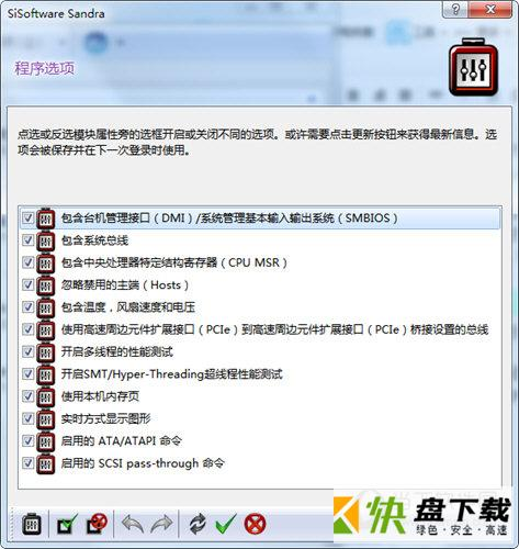 SiSoftware Sandra(系统分析评测工具)下载精简版 2013.05.19.44中文安装版