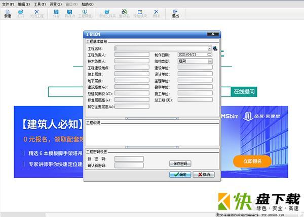 品茗工程项目安全计算软件 v13.7.2官方版