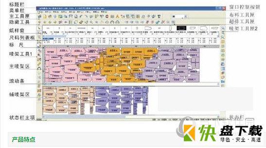 富怡服装CAD排版软件 V10.0 官方正式版下载