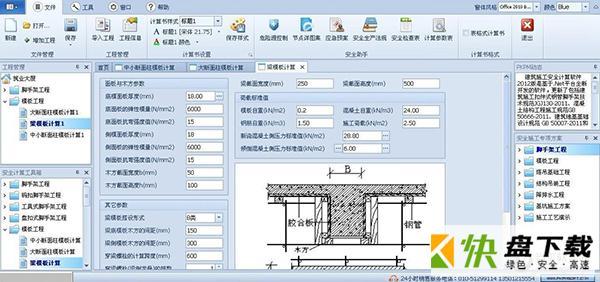 品茗建筑安全计算软件