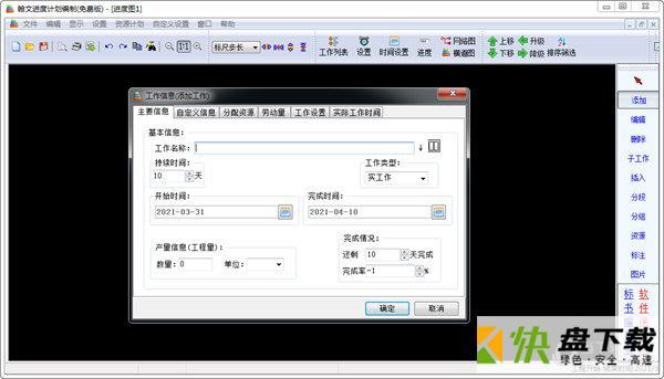 翰文进度计划编制系统下载 v20.1.17免费版
