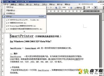 smartprinter虚拟打印机 4.2 官方版