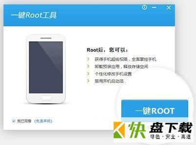 腾讯一键Root工具 v1.4免费版