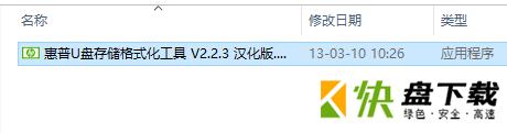 惠普U盘管理软件 v2.23免费版