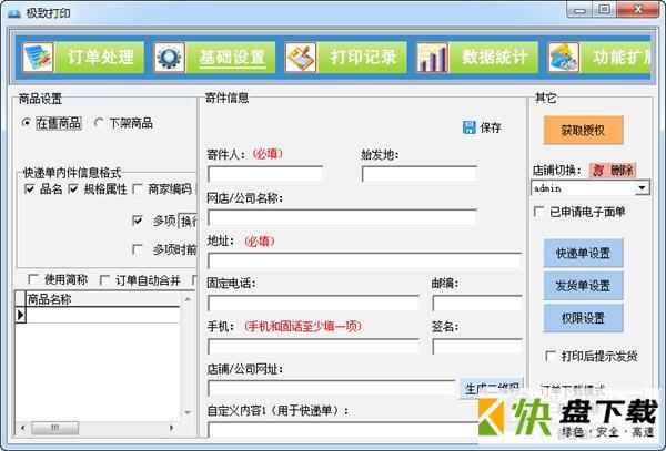 极致快递打印发货软件 18.08.16官方版
