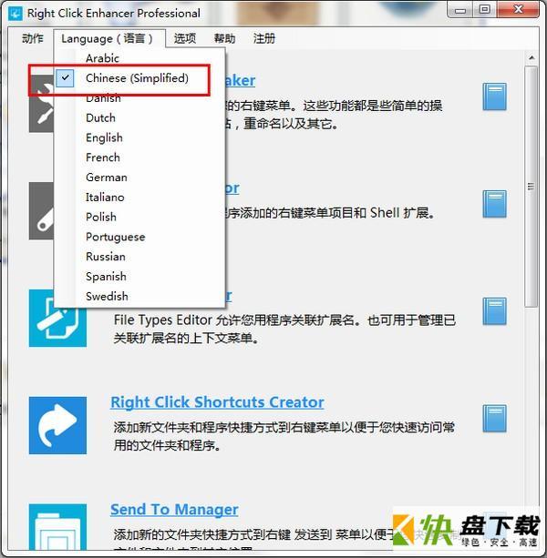 Right Click Enhancer右键菜单管理软件