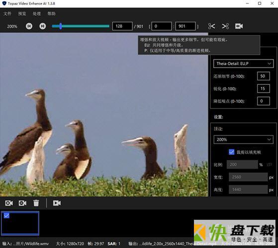 Topaz Video Enhance AI下载