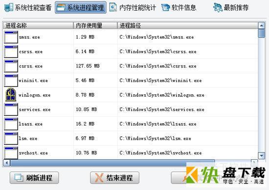 释放核心内存工具 V7.4 绿色版