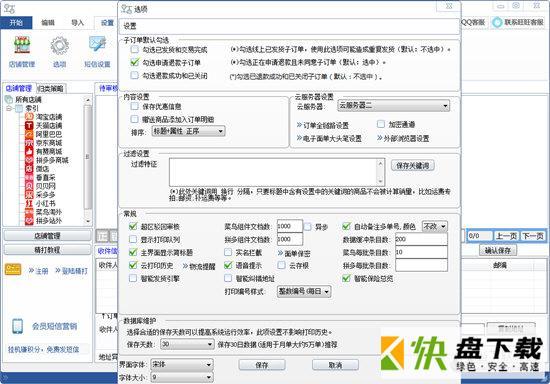 精打快递单打印软件网店版下载  v1.15.09.6556免费版