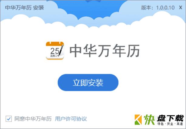中华万年历 v1.5绿色版