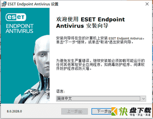 eset endpoint antivirus杀毒软件 v8.02中文版