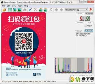 BreezeBrowser Pro图文图象处理软件 v1.9.8.11 官方版
