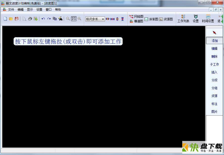 翰文进度计划软件下载