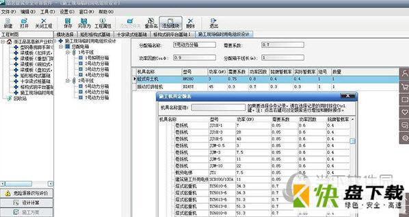 品茗建筑安全计算软件下载