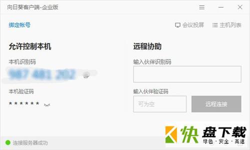 向日葵企业版远程控制端 v5.2.0.37070