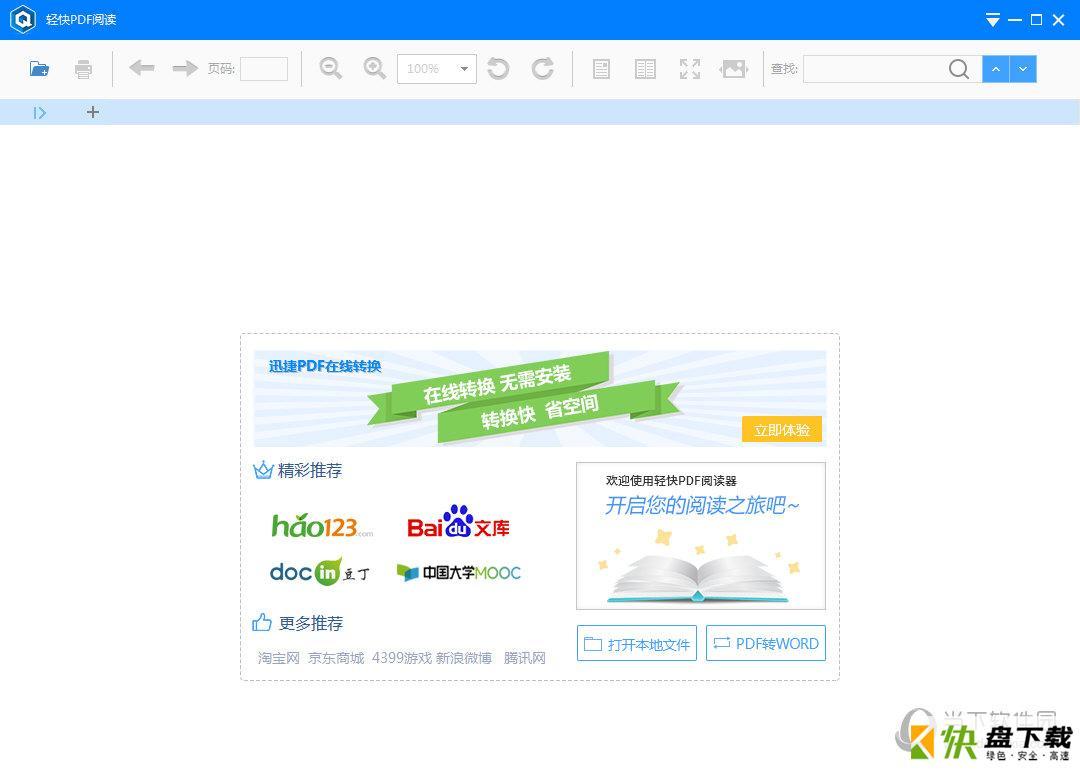 轻快pdf阅读器绿色破解版下载  v1.7.0 绿色版