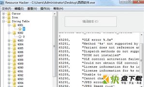 reshackerexe图标修改器下载 3.6.0.92 汉化版