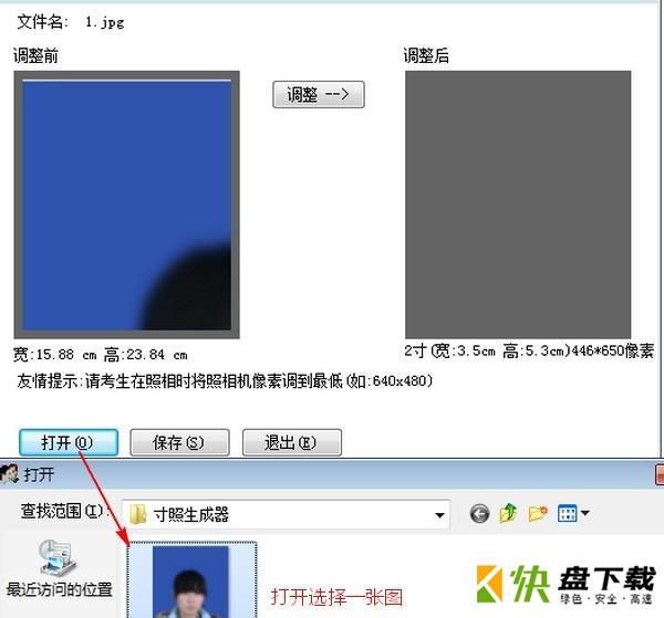 一寸照片生成器 v1.0中文版