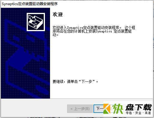 Synaptics触控板驱动 64位免费版下载