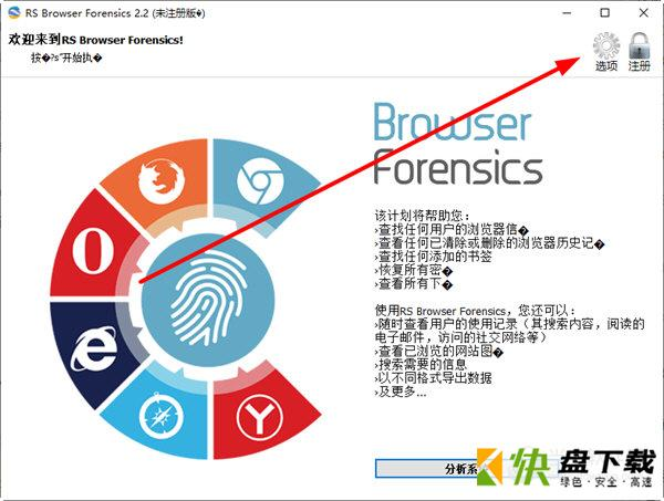 RS Browser Forensics下载