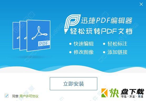 迅捷pdf编辑器 1.2 正式版