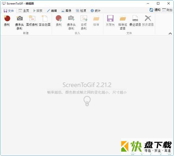 GIF录制工具ScreenToGif绿色版 V2.14