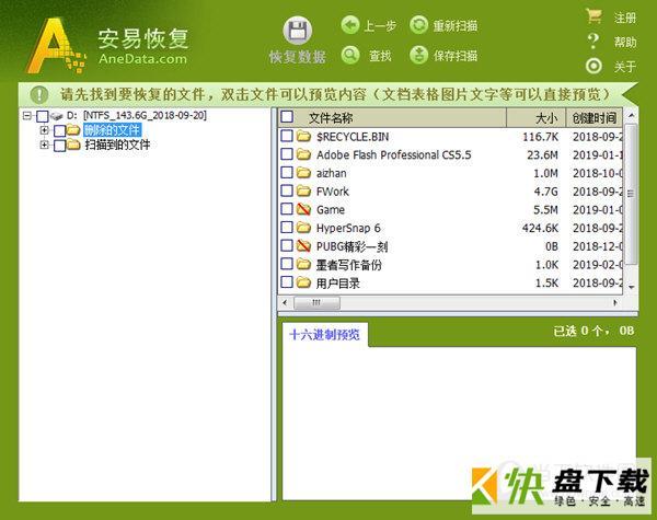 安易硬盘数据文件恢复软件 V9.5.5.0 官方版下载