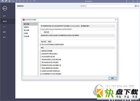 BookxNote PDF电子书阅读器 V1.0.0.61 官方版