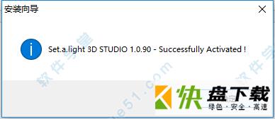 Set a Light 3D Studio下载
