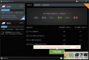 软媒磁盘大师跑分下载v1.09 绿色独立版