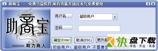 助商宝进销存软件 v8.2.1.0官方版