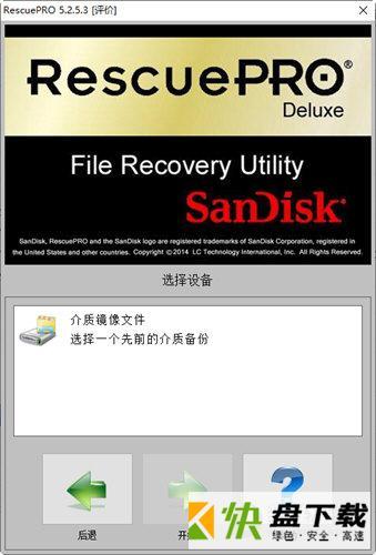 SanDisk RescuePro Deluxe数据恢复工具下载 v7.0.1.5中文免费版