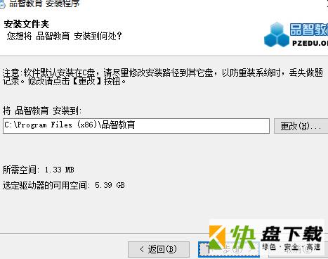 品智考试软件 v7.0.1.0 官方版