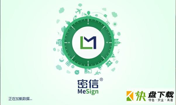 密信邮件安全保护客户端 v1.1.1 官方版