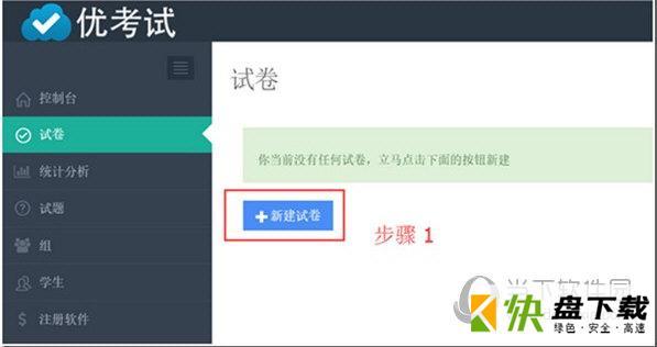 优考试局域网考试专家下载 v4.2.2 免费版