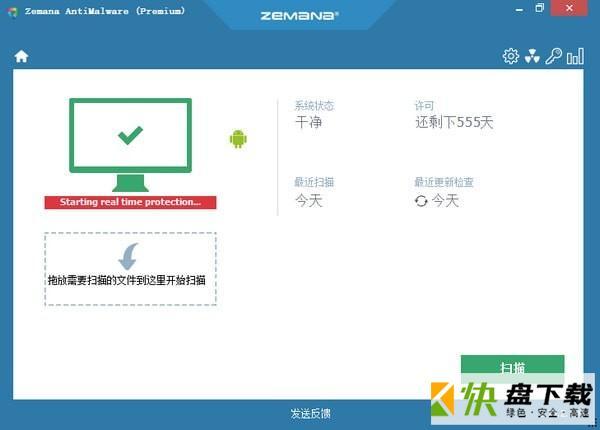 Zemana AntiMalware反恶意软件扫描工具 v2.74.2.150 官方版