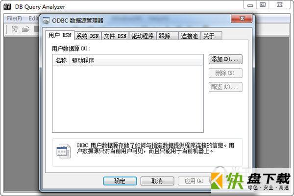 DB Query Analyzer万能数据库查询分析器 v7.024官方版