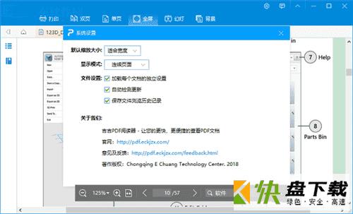 吉吉PDF阅读器下载 1.0.0.1 官方版