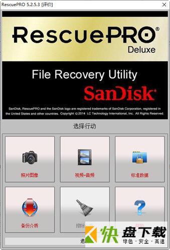 SanDisk RescuePRO下载