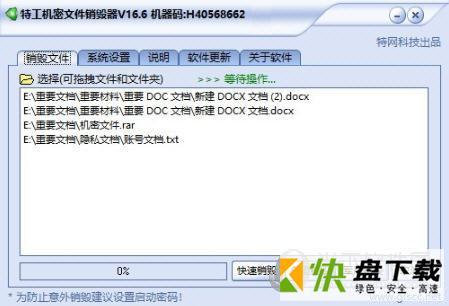 特工机密文件销毁器下载 v18.6官方版