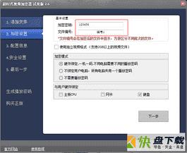 超时代视频加密软件下载